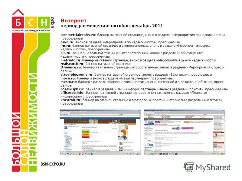 Интернет период размещения: октябрь-декабрь 2011 commercialrealty.ru: баннер на главной странице, анонс в разделе «Мероприятия по недвижимости», пресс-релизы oskn.ru: анонс в разделе «Мероприятия по недвижимости», пресс-релизы irn.ru: баннер на главн