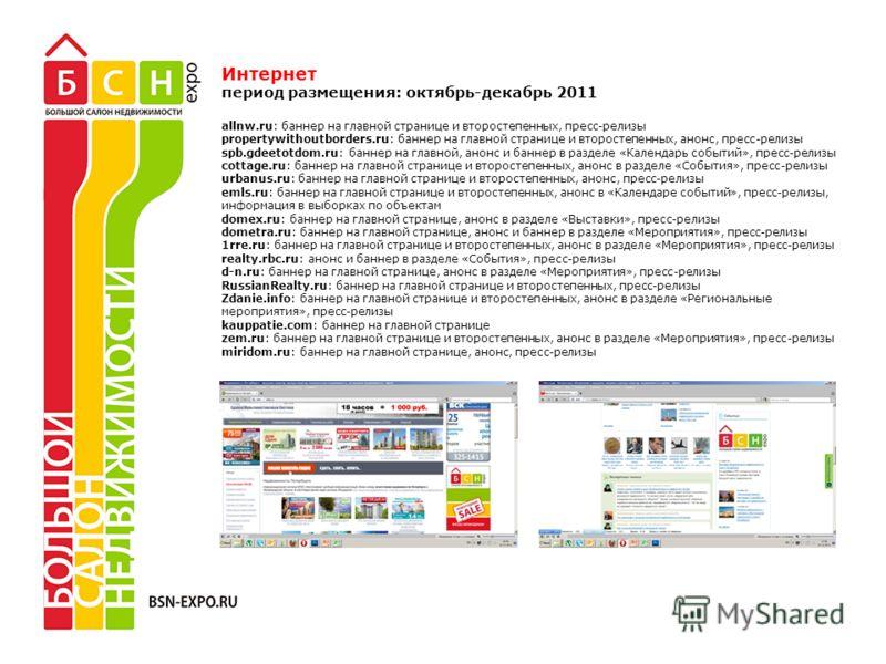 Интернет период размещения: октябрь-декабрь 2011 allnw.ru: баннер на главной странице и второстепенных, пресс-релизы propertywithoutborders.ru: баннер на главной странице и второстепенных, анонс, пресс-релизы spb.gdeetotdom.ru: баннер на главной, ано