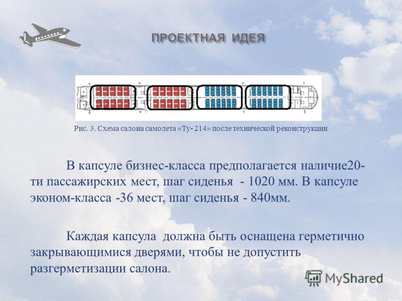 В капсуле бизнес - класса предполагается наличие 20- ти пассажирских мест, шаг сиденья - 1020 мм. В капсуле эконом - класса -36 мест, шаг сиденья - 840 мм. Каждая капсула должна быть оснащена герметично закрывающимися дверями, чтобы не допустить разг