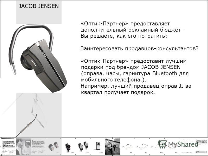 «Оптик-Партнер» предоставляет дополнительный рекламный бюджет - Вы решаете, как его потратить: Заинтересовать продавцов-консультантов? «Оптик-Партнер» предоставит лучшим подарки под брендом JACOB JENSEN (оправа, часы, гарнитура Bluetooth для мобильно