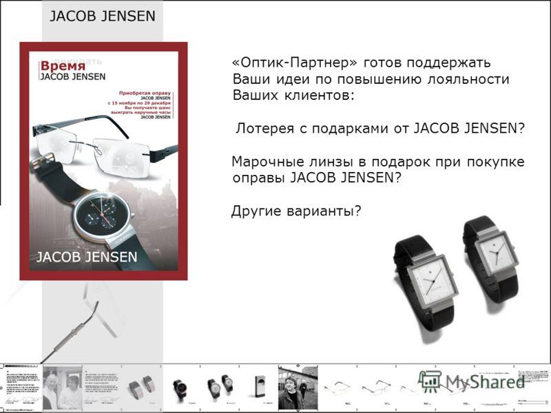 «Оптик-Партнер» готов поддержать Ваши идеи по повышению лояльности Ваших клиентов: Лотерея с подарками от JACOB JENSEN? Марочные линзы в подарок при покупке оправы JACOB JENSEN? Другие варианты?