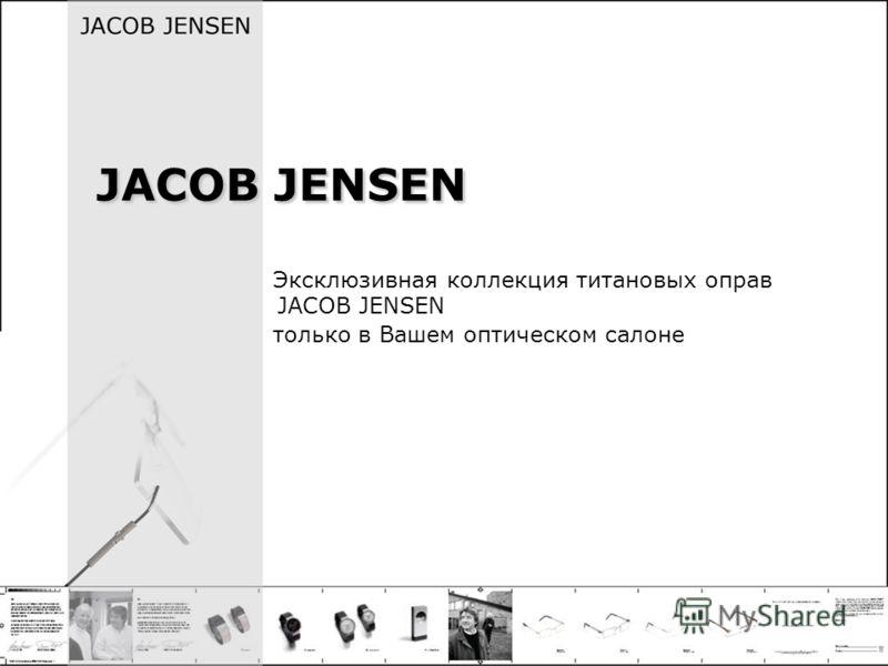 JACOB JENSEN Эксклюзивная коллекция титановых оправ JACOB JENSEN только в Вашем оптическом салоне