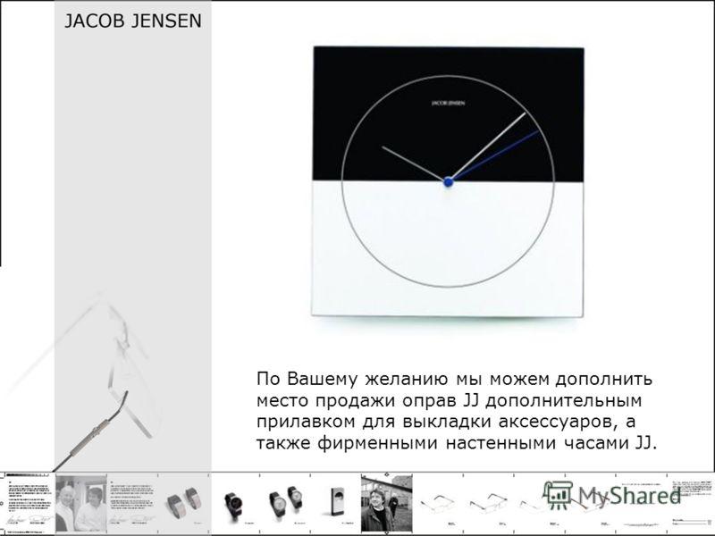 По Вашему желанию мы можем дополнить место продажи оправ JJ дополнительным прилавком для выкладки аксессуаров, а также фирменными настенными часами JJ.
