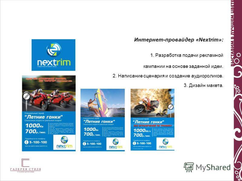 Интернет-провайдер «Nextrim»: 1. 1. Разработка подачи рекламной кампании на основе заданной идеи. 2. Написание сценария и создание аудиороликов. 3. Дизайн макета.