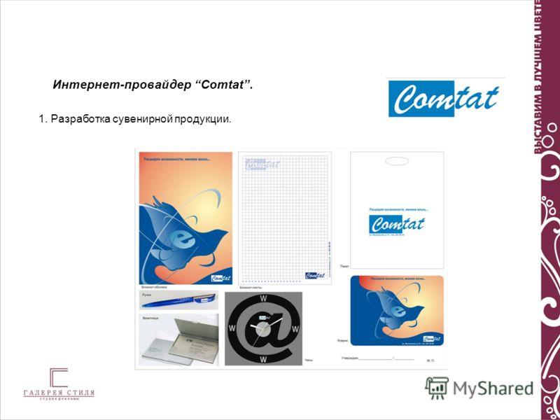 Интернет-провайдер Comtat. 1. Разработка сувенирной продукции.