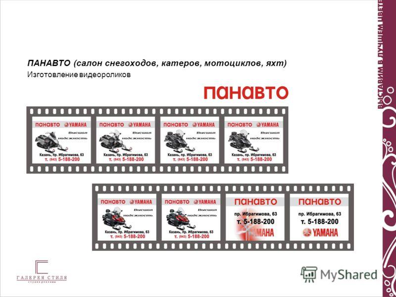ПАНАВТО (салон снегоходов, катеров, мотоциклов, яхт) Изготовление видеороликов