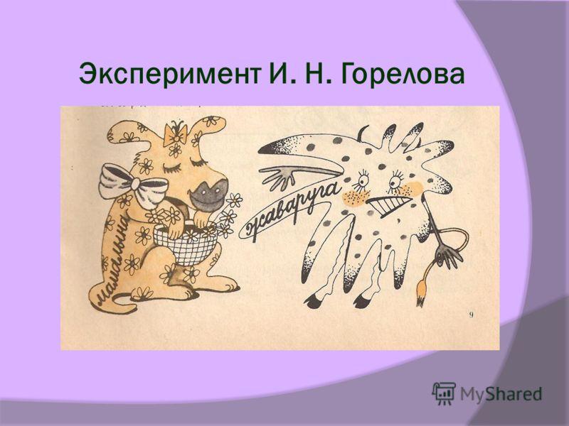 Эксперимент И. Н. Горелова