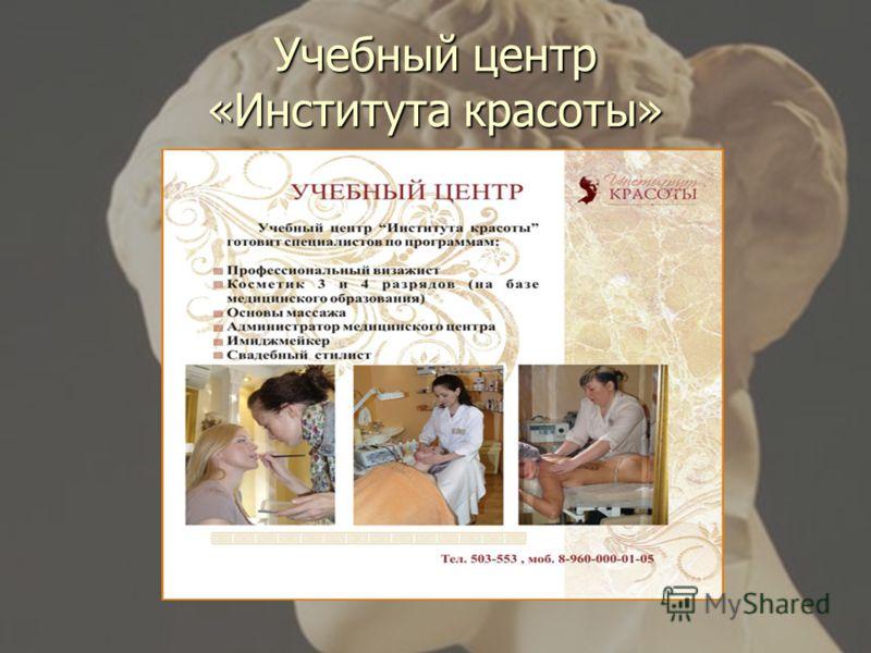 Учебный центр «Института красоты»