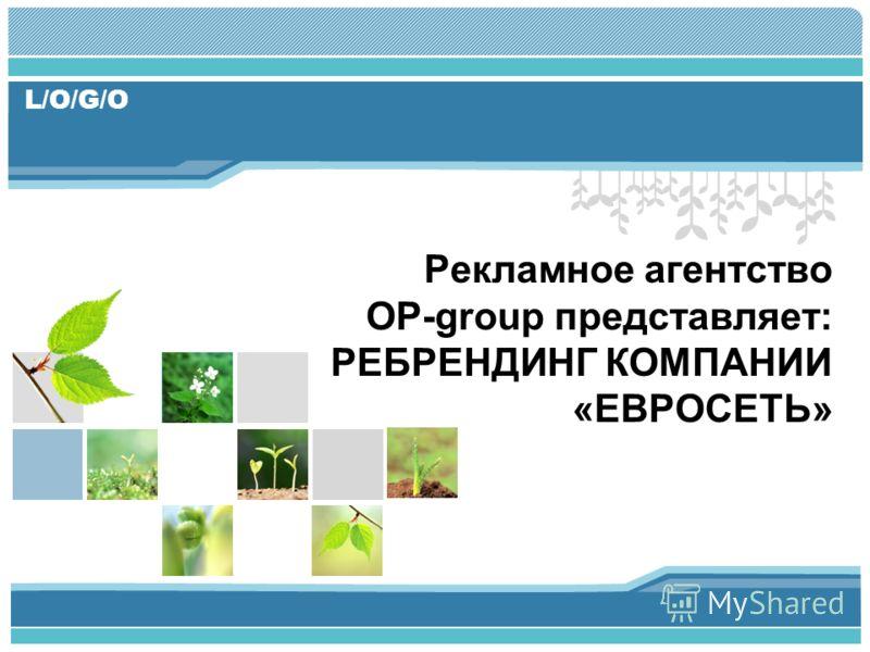 L/O/G/O Рекламное агентство OP-group представляет: РЕБРЕНДИНГ КОМПАНИИ «ЕВРОСЕТЬ»