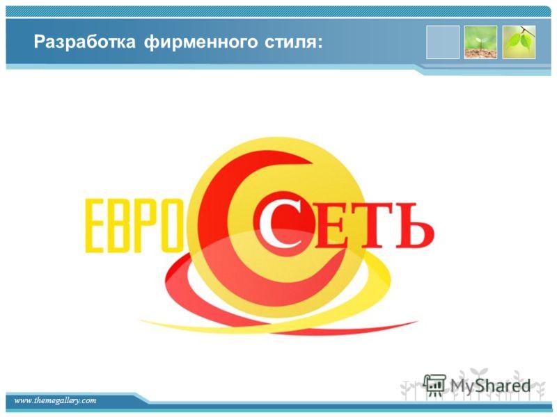 www.themegallery.com Разработка фирменного стиля: