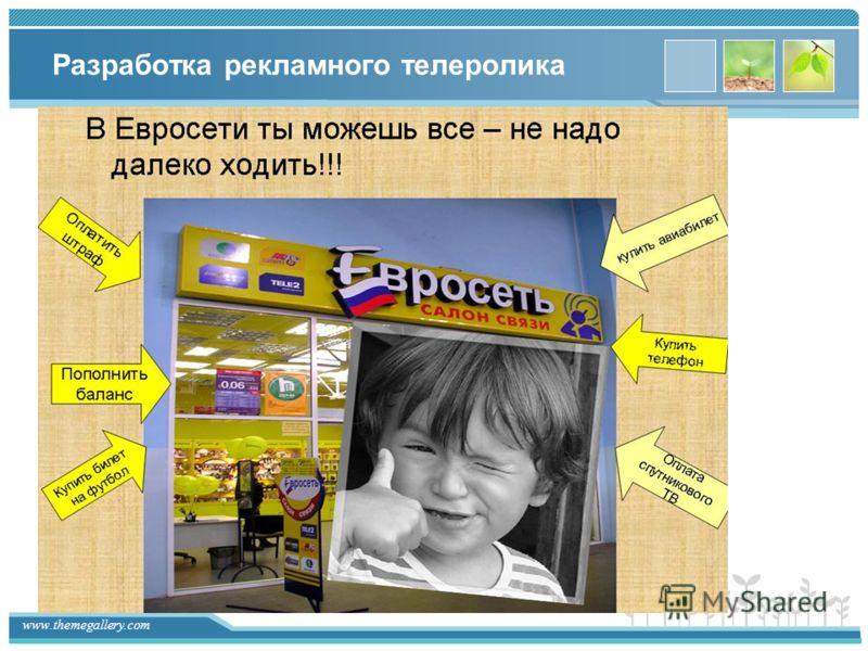 www.themegallery.com Разработка рекламного телеролика