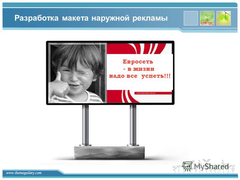www.themegallery.com Разработка макета наружной рекламы Евросеть - в жизни надо все успеть!!!