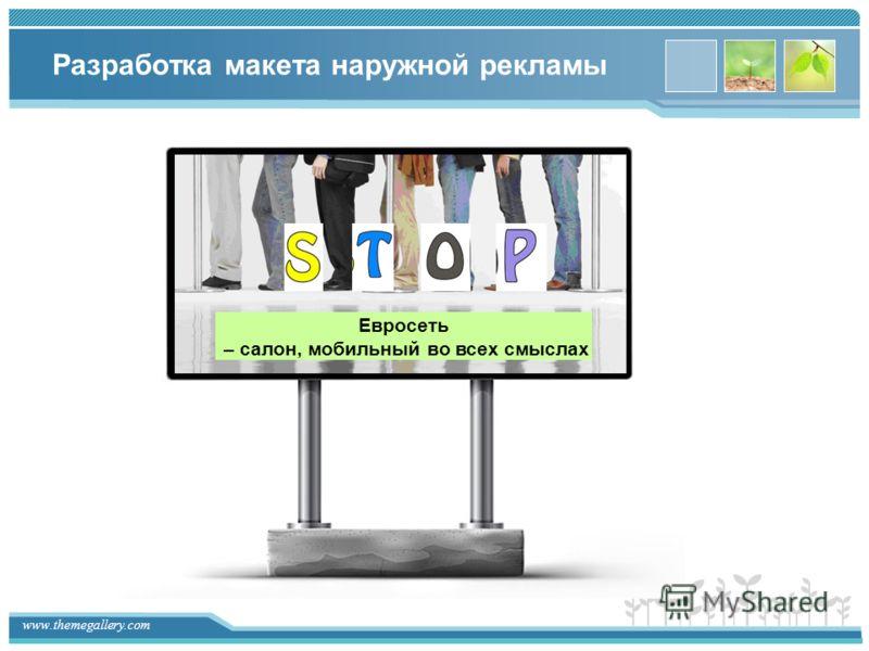 www.themegallery.com Разработка макета наружной рекламы Евросеть – салон, мобильный во всех смыслах