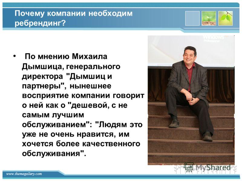www.themegallery.com Почему компании необходим ребрендинг? По мнению Михаила Дымшица, генерального директора