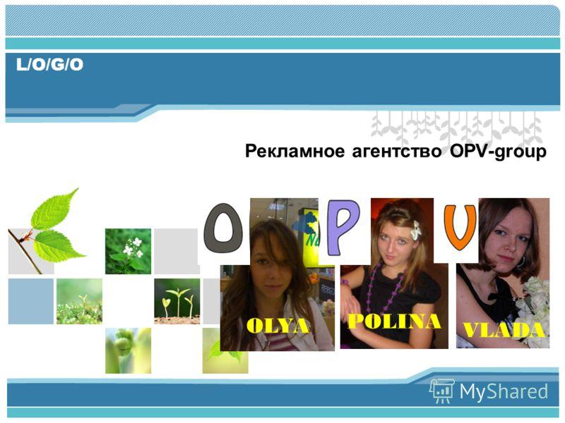 L/O/G/O Рекламное агентство OPV-group OLYA POLINA VLADA