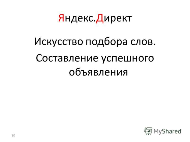 Яндекс.Директ Искусство подбора слов. Составление успешного объявления 10