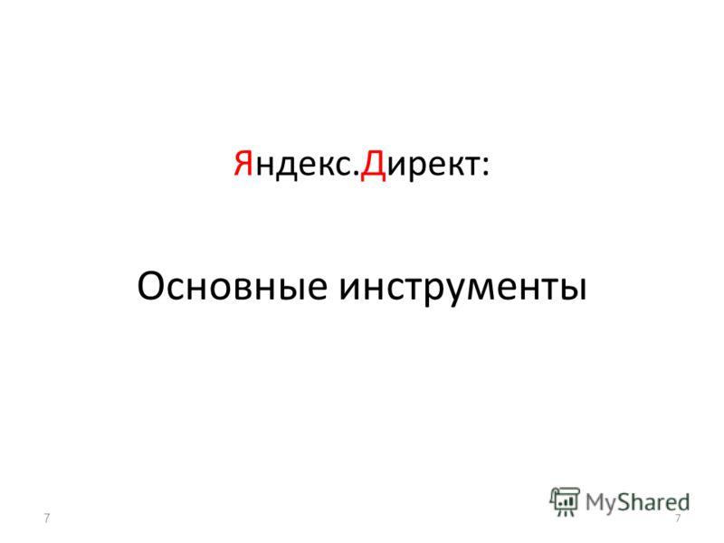 Яндекс.Директ: Основные инструменты 7 7