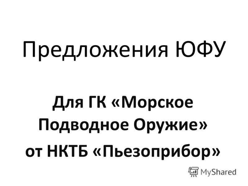 Предложения ЮФУ Для ГК «Морское Подводное Оружие» от НКТБ «Пьезоприбор»