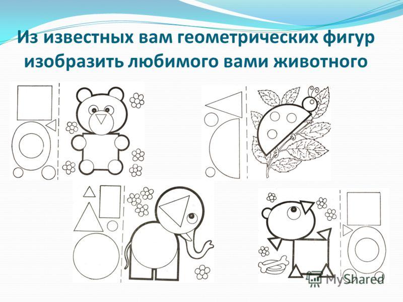 Из известных вам геометрических фигур изобразить любимого вами животного