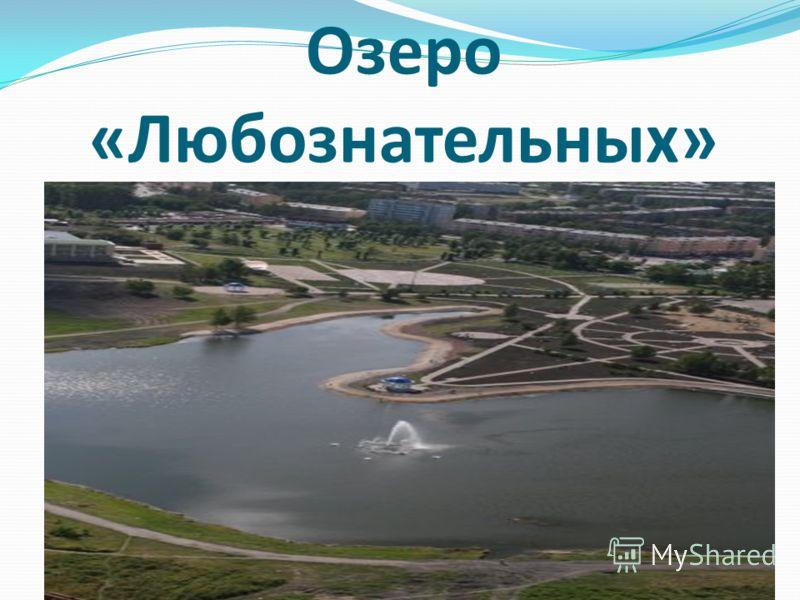 Озеро «Любознательных»