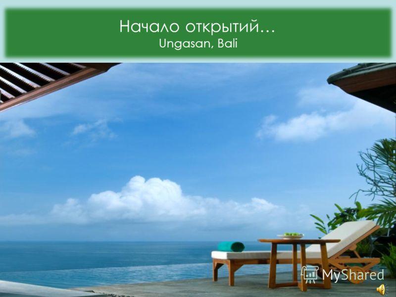 Начало открытий… Ungasan, Bali