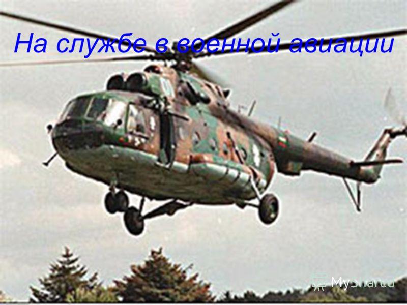 На службе в военной авиации