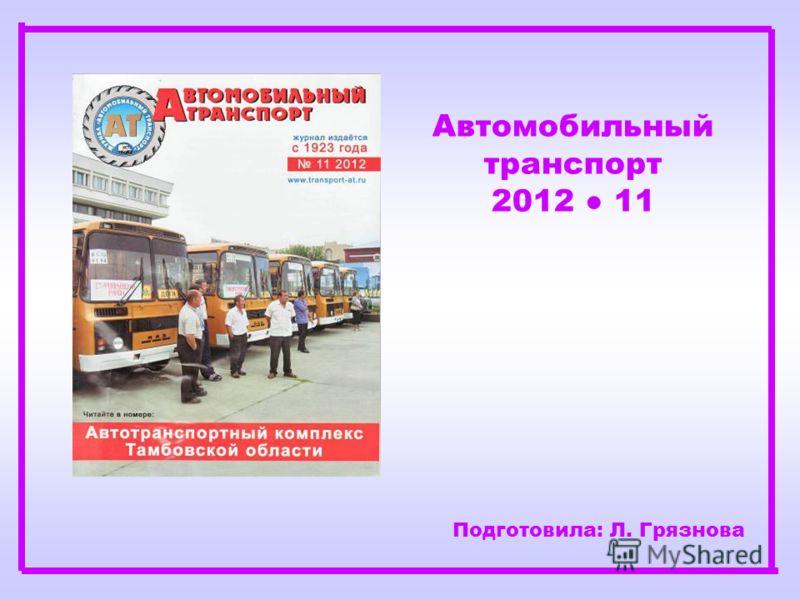 Автомобильный транспорт 2012 11 Подготовила: Л. Грязнова
