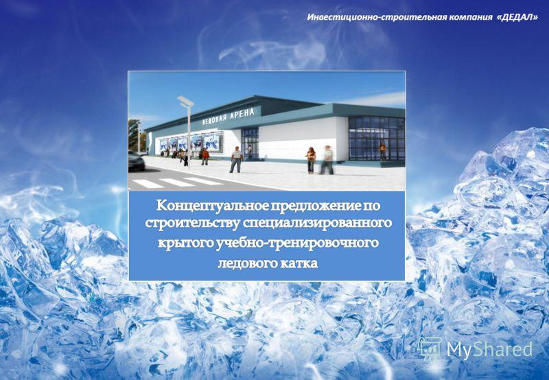 Инвестиционно-строительная компания «ДЕДАЛ»