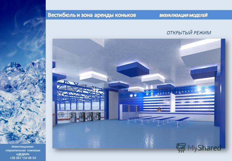 Специализированный крытый учебно-тренировочный каток с искусственным льдом ОТКРЫТЫЙ РЕЖИМ Инвестиционно- строительная компания «ДЕДАЛ» +38 067 134 96 04