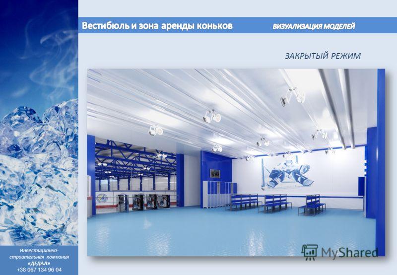 Специализированный крытый учебно-тренировочный каток с искусственным льдом ЗАКРЫТЫЙ РЕЖИМ Инвестиционно- строительная компания «ДЕДАЛ» +38 067 134 96 04