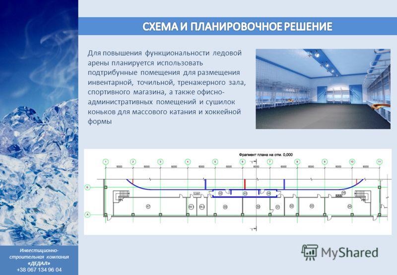Специализированный крытый учебно-тренировочный каток с искусственным льдом Для повышения функциональности ледовой арены планируется использовать подтрибунные помещения для размещения инвентарной, точильной, тренажерного зала, спортивного магазина, а