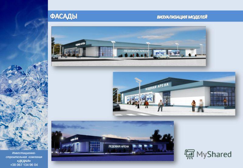 Специализированный крытый учебно-тренировочный каток с искусственным льдом Инвестиционно- строительная компания «ДЕДАЛ» +38 067 134 96 04