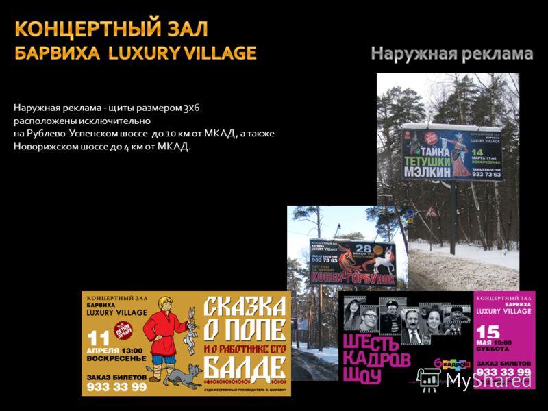 Наружная реклама - щиты размером 3х6 расположены исключительно на Рублево-Успенском шоссе до 10 км от МКАД, а также Новорижском шоссе до 4 км от МКАД.