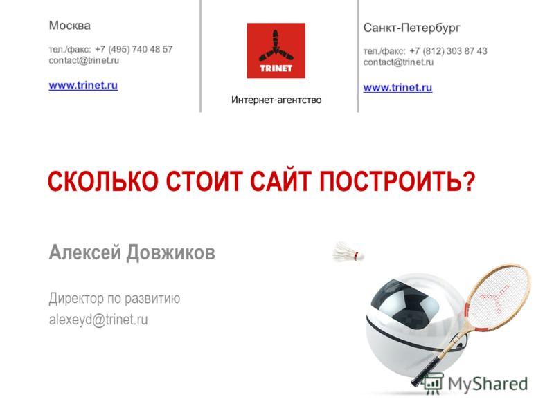 Директор по развитию alexeyd@trinet.ru СКОЛЬКО СТОИТ САЙТ ПОСТРОИТЬ? Алексей Довжиков
