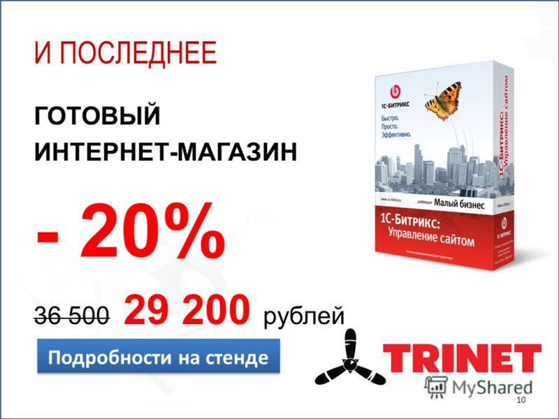 И ПОСЛЕДНЕЕ ГОТОВЫЙ ИНТЕРНЕТ-МАГАЗИН - 20% 36 500 29 200 рублей 10 Подробности на стенде