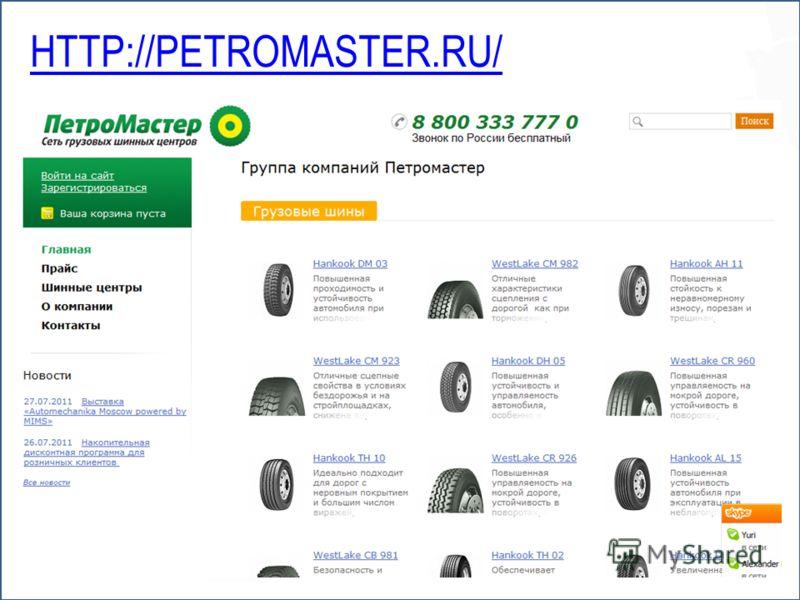 HTTP://PETROMASTER.RU/
