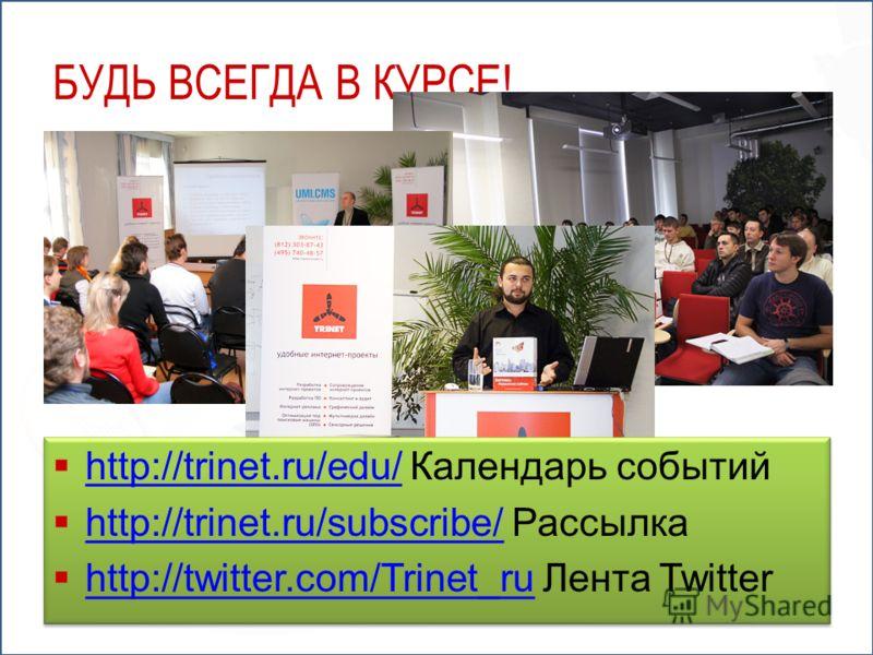 БУДЬ ВСЕГДА В КУРСЕ! http://trinet.ru/edu/ Календарь событий http://trinet.ru/edu/ http://trinet.ru/subscribe/ Рассылка http://trinet.ru/subscribe/ http://twitter.com/Trinet_ru Лента Twitter http://twitter.com/Trinet_ru http://trinet.ru/edu/ Календар