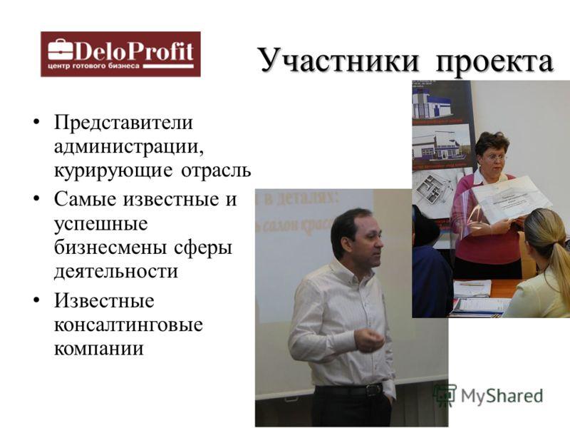Участники проекта Представители администрации, курирующие отрасль Самые известные и успешные бизнесмены сферы деятельности Известные консалтинговые компании