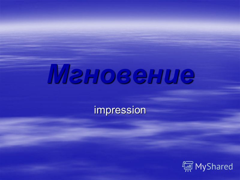 Мгновение impression