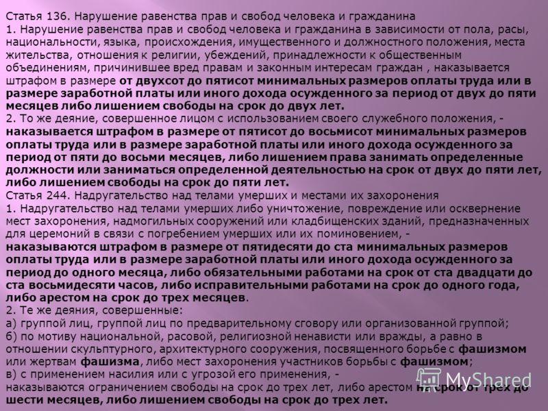 Статья 136. Нарушение равенства прав и свобод человека и гражданина 1. Нарушение равенства прав и свобод человека и гражданина в зависимости от пола, расы, национальности, языка, происхождения, имущественного и должностного положения, места жительств