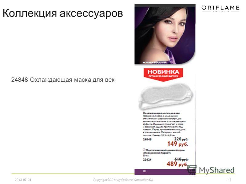 172013-07-04Copyright ©2011 by Oriflame Cosmetics SA Коллекция аксессуаров 24848 Охлаждающая маска для век