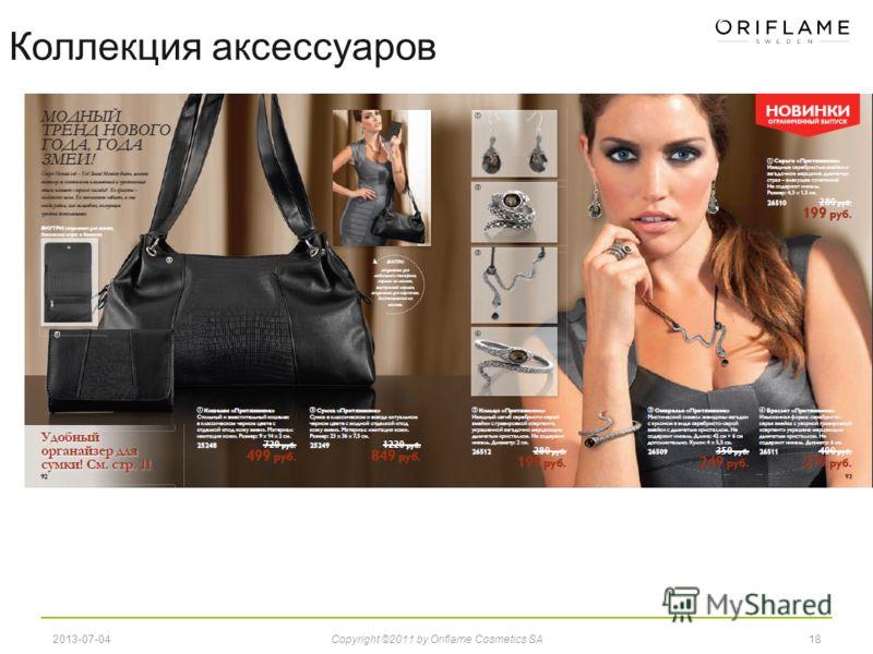 182013-07-04Copyright ©2011 by Oriflame Cosmetics SA Коллекция аксессуаров