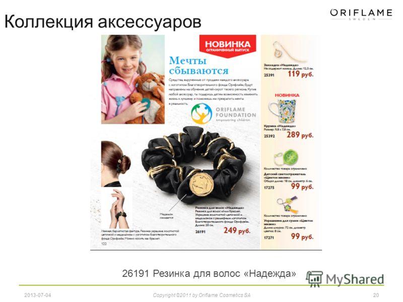 202013-07-04Copyright ©2011 by Oriflame Cosmetics SA Коллекция аксессуаров 26191 Резинка для волос «Надежда»