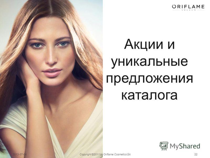 2013-07-04Copyright ©2011 by Oriflame Cosmetics SA22 Акции и уникальные предложения каталога