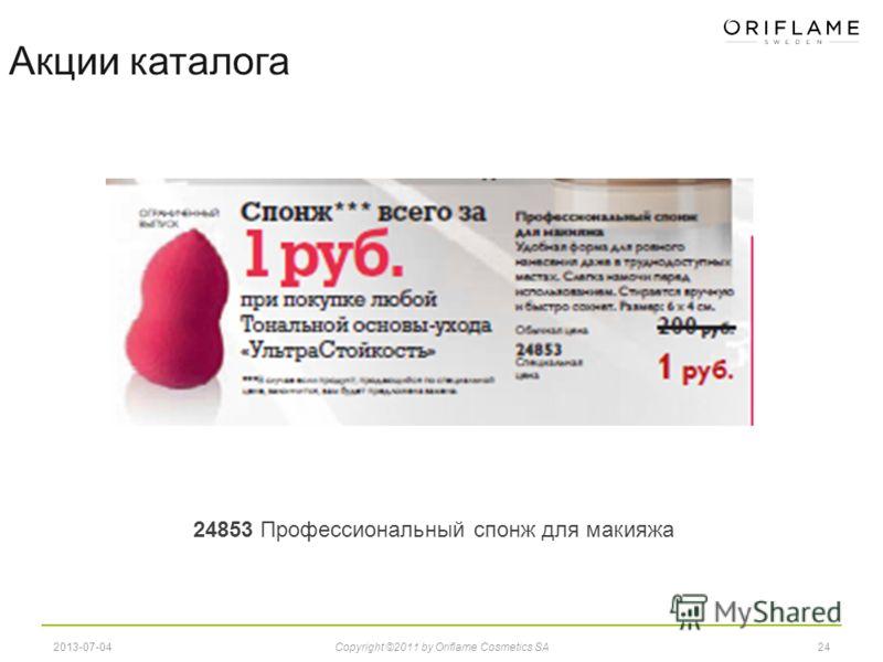 242013-07-04Copyright ©2011 by Oriflame Cosmetics SA Акции каталога 24853 Профессиональный спонж для макияжа