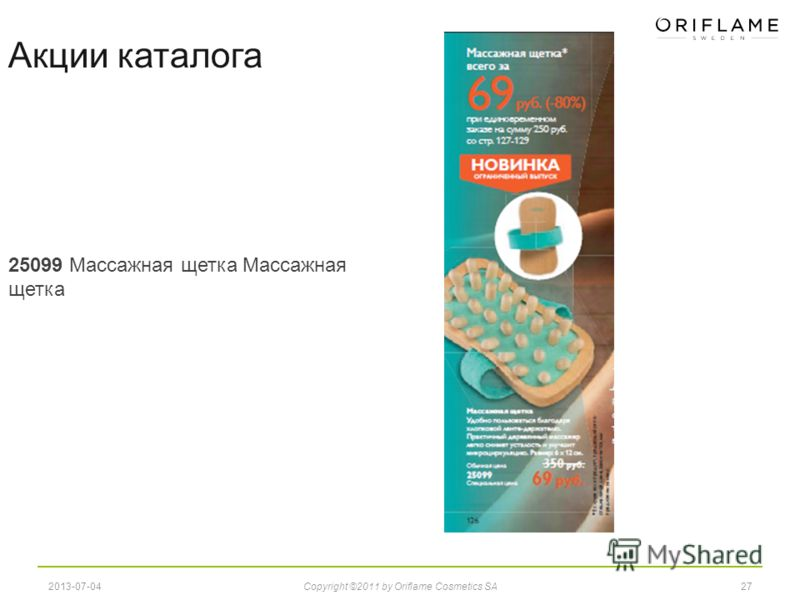 272013-07-04Copyright ©2011 by Oriflame Cosmetics SA Акции каталога 25099 Массажная щетка Массажная щетка