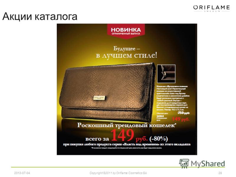 282013-07-04Copyright ©2011 by Oriflame Cosmetics SA Акции каталога