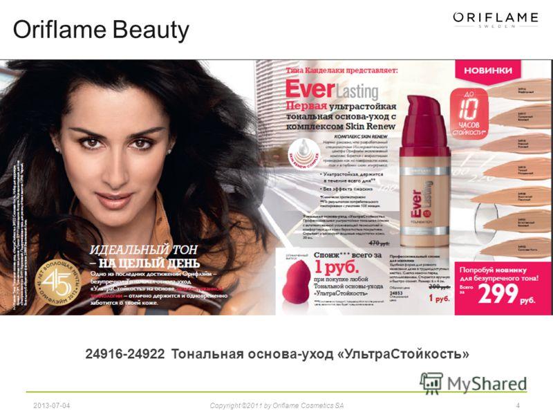 42013-07-04Copyright ©2011 by Oriflame Cosmetics SA Oriflame Beauty 24916-24922 Тональная основа-уход «УльтраСтойкость»