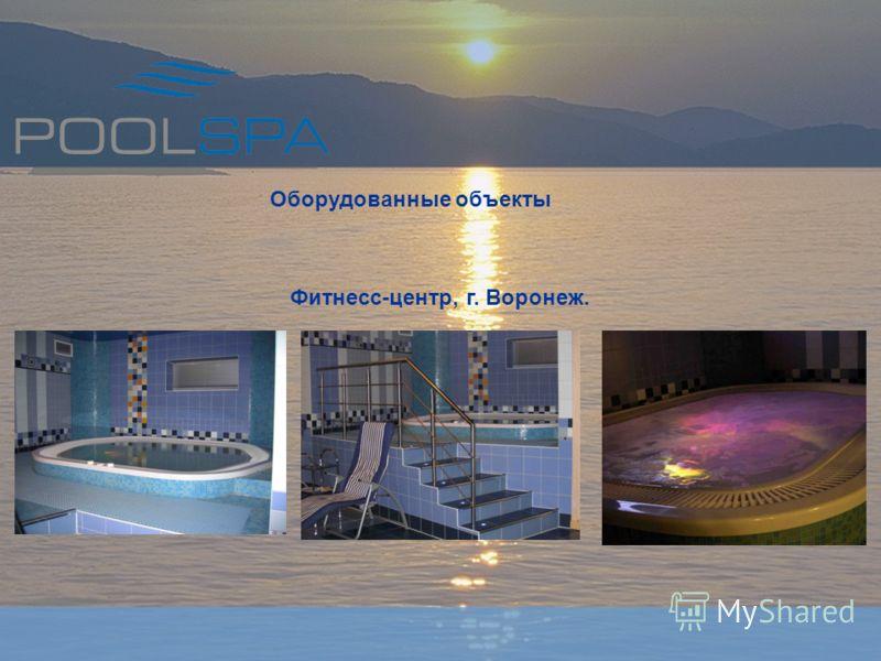 Оборудованные объекты Фитнесс-центр, г. Воронеж.