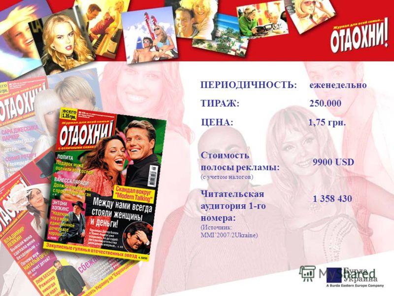 ЦЕНА: 1,75 грн. Стоимость полосы рекламы: (с учетом налогов) ТИРАЖ: 250.000 Читательская аудитория 1-го номера: (Источник: MMI2007/2Ukraine) 1 358 430 ПЕРИОДИЧНОСТЬ:еженедельно 9900 USD
